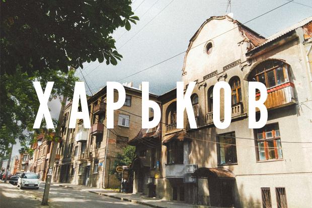 Харьков Харьков 596797a47d6ea Untitled 2