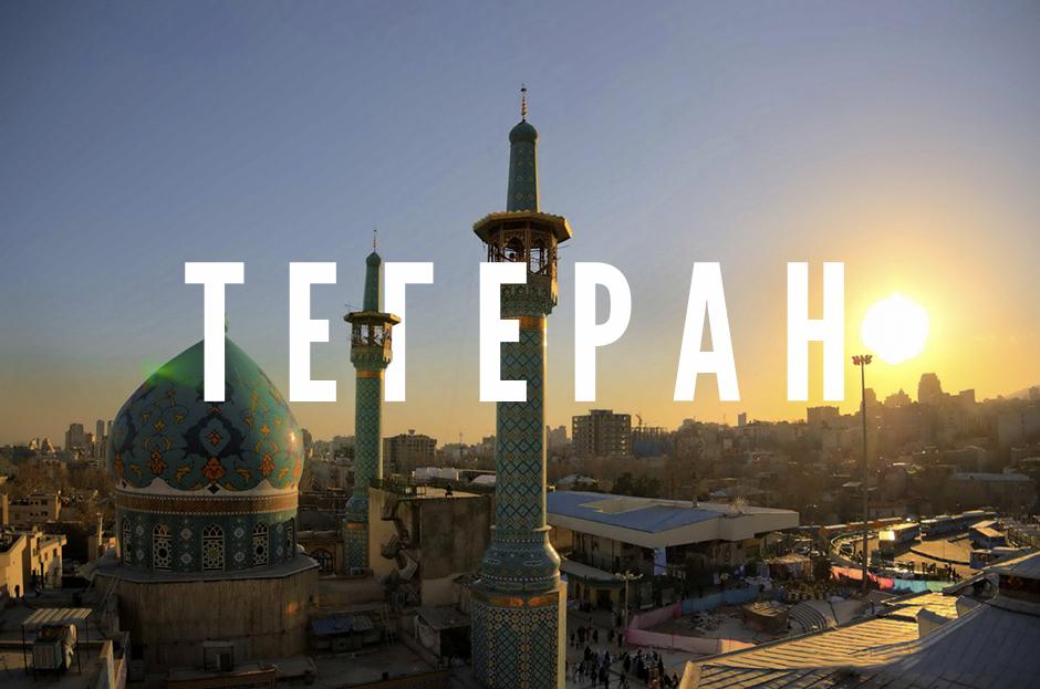 Картинки по запросу тегеран