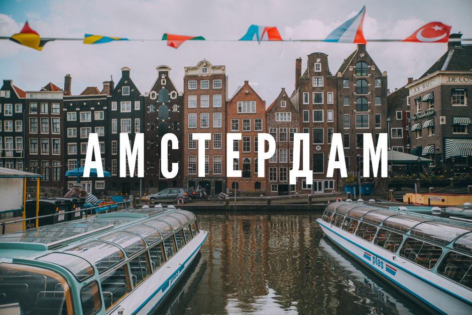 Гей в амстердаме бесплатно