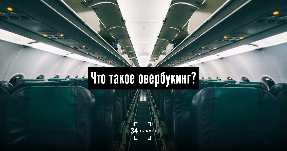 Больше билетов на самолет чем мест в самолете расписание самолетов мурманск москва и стоимость билетов