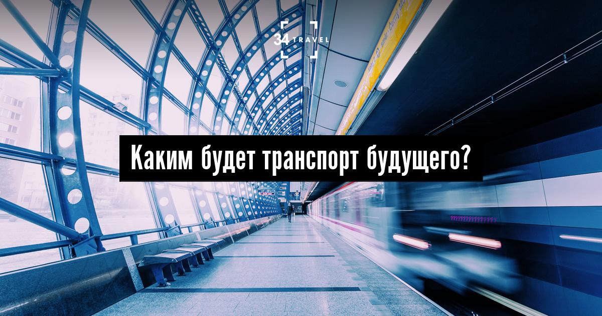 Доклад на тему транспорт будущего 4434