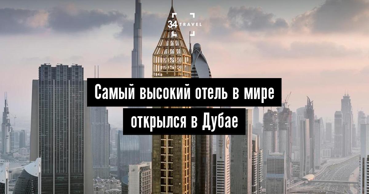 Дубай самая высокая гостиница работа в uk