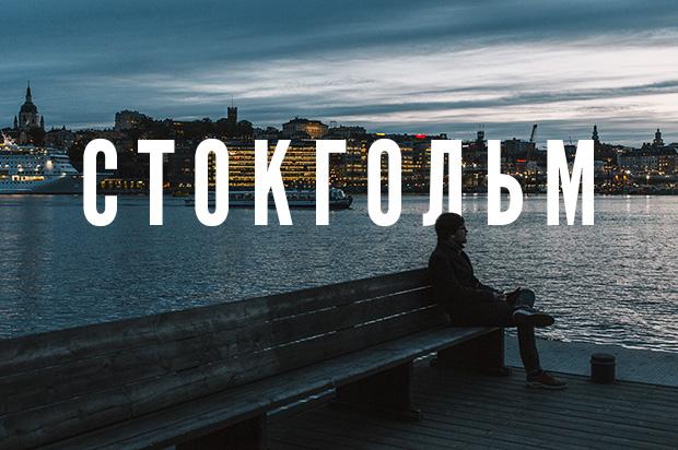 Стокгольм 5b2b84179684d 620