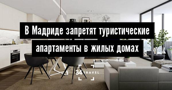 Апартаменты запретят недвижимость в дубай от застройщика