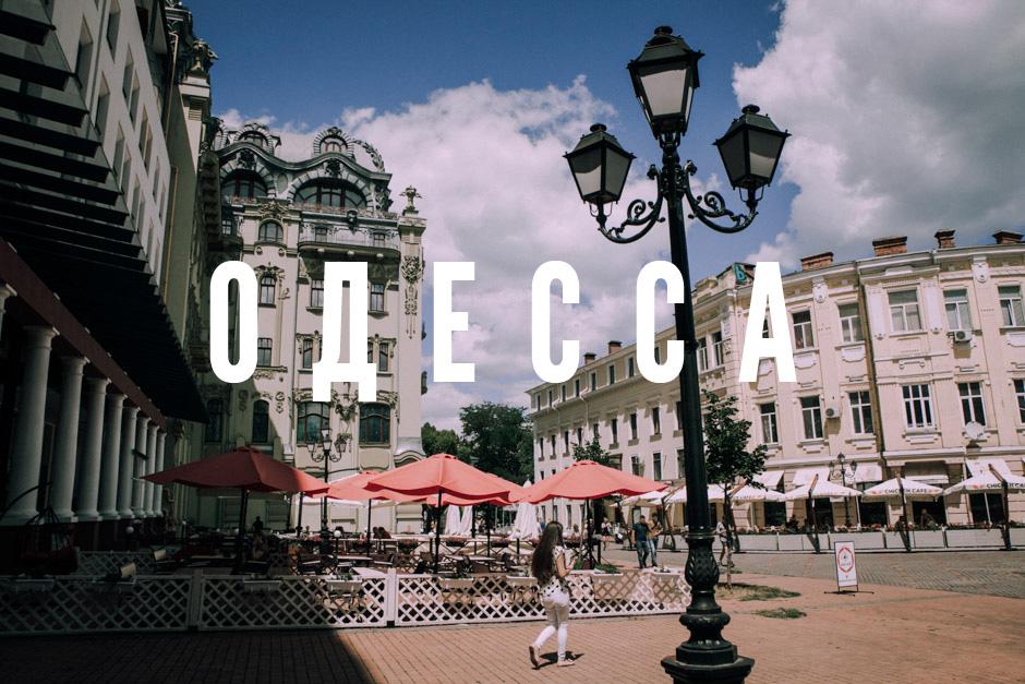 Одесса – это, пожалуй, самый колоритный город Украины. И самый простой и  бюджетный способ устроить себе каникулы на море. Учись говорить по-одесски,  ... f6b8eceb5d5