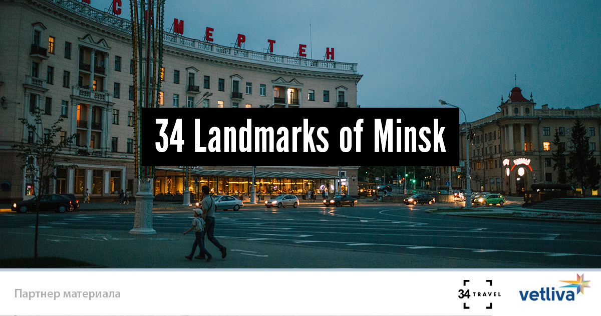 34 Landmarks of Minsk