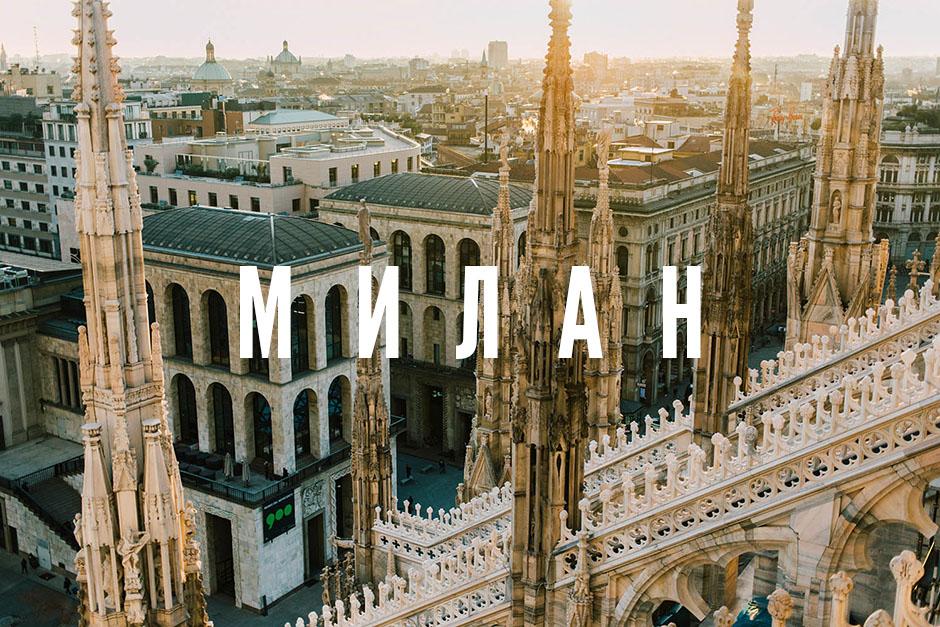 Милан – достопримечательности, бары и шоппинг в гайде 34travel