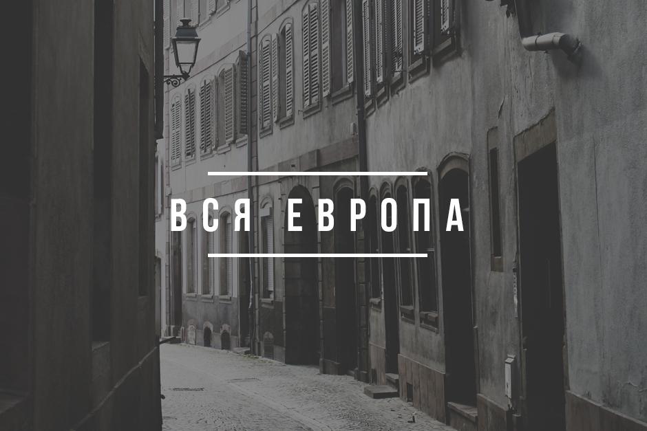 Как путешествовать на автобусах по Европе?|В дороге - сайт о путешествиях и приключениях